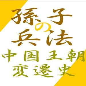 孫子の兵法 中国王朝変遷史