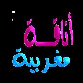 أناقة مغربية
