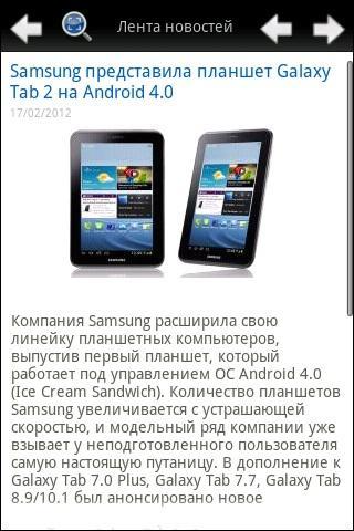 Новости об android RSS (рус.)– скриншот