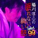 稲川淳二の眠れない怖い話~Select99~