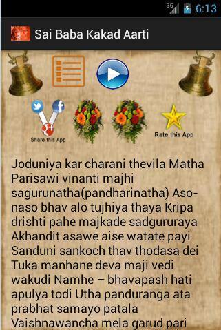 Aigiri nandini lyrics in tamil words