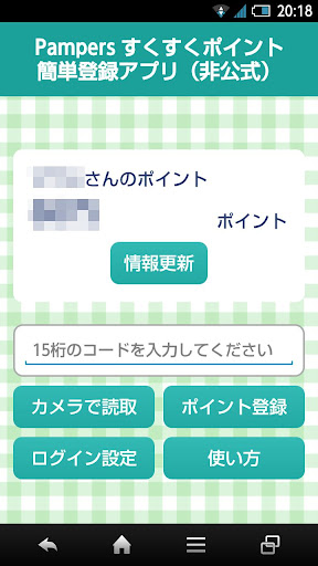 Pampersすくすくポイント簡単登録アプリ(非公式)