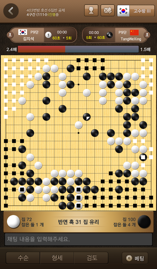 No.1 타이젬바둑 - screenshot