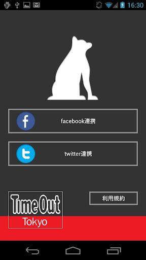 渋谷アプリ