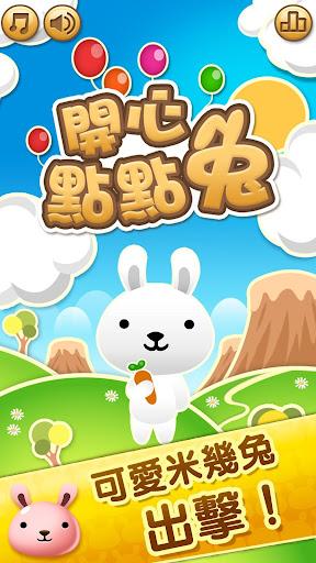 開心點點兔