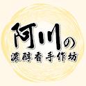 阿川的濃醇香手作坊 icon