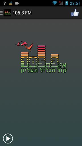 免費下載音樂APP|רדיו קול הגליל העליון 105.3 FM app開箱文|APP開箱王