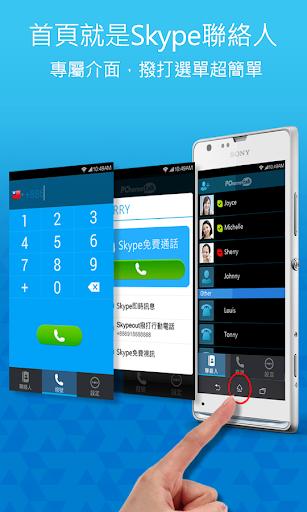 PChomeTalk UI for Skype