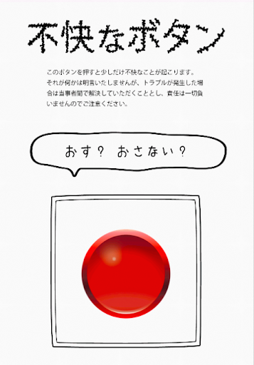 不快なボタン