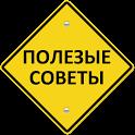 Полезные советы icon