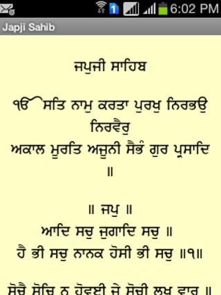 Japji Sahib - screenshot