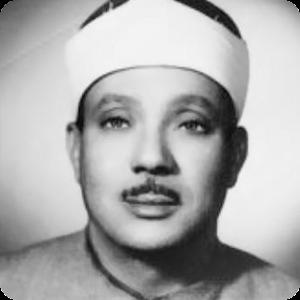 عبد الباسط عبد الصمد - مجود