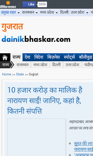 Gujarat News from NewsPapers