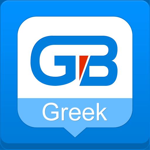 国笔希腊语键盘 生產應用 LOGO-阿達玩APP