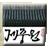 Yonsei Jejung Cafeteria Menu logo