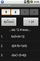 Screenshot of เฉลยเกม 24
