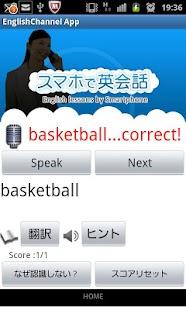 スマホで英会話- screenshot thumbnail