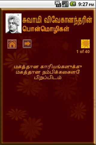 Vivekananda Best Quotes Tamil