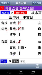 도사폰 (만세력 역학 도구)- screenshot thumbnail