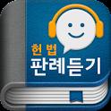 헌법(공무원) 오디오 핵심 판례듣기 Lite logo