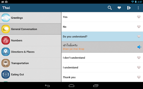 Learn Thai Pro - Phrasebook - screenshot thumbnail