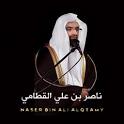 Qtamiالقارئ الشيخ ناصر القطامي icon