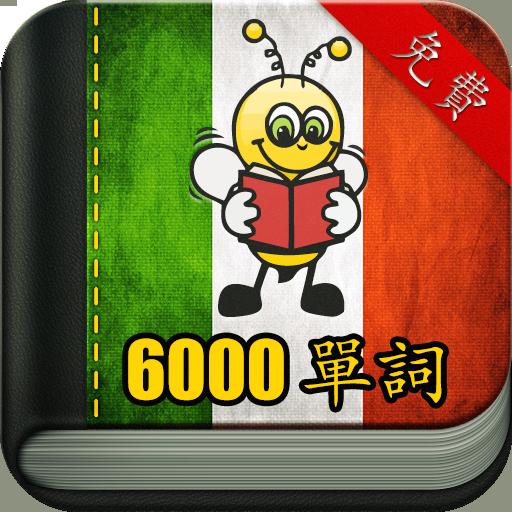學習意大利語 6000 單詞 教育 LOGO-玩APPs