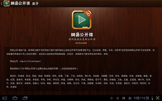 Screenshot of 网易公开课HD