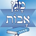 Siddour Maguen Avot - סידור icon