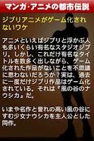 Screenshot of マンガ・アニメの都市伝説~人気漫画・名作アニメの裏話