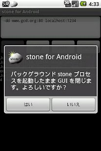 stone for Android- スクリーンショットのサムネイル