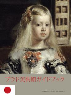 プラド美術館ガイドブックのおすすめ画像1