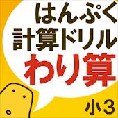 わり算(小学校3年生算数)- はんぷく計算ドリルシリーズ
