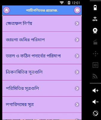 পাটিগণিতের সূত্রগুলি/Formulas - screenshot