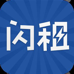 闪租 旅遊 App LOGO-硬是要APP
