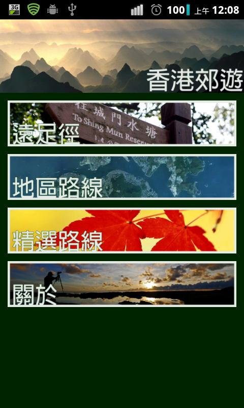 香港郊遊 HK Hiking- screenshot