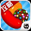 糖果粉碎传奇 Candy Crush Saga 全视频攻略 icon