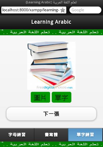 玩免費教育APP|下載Learning Arabic app不用錢|硬是要APP