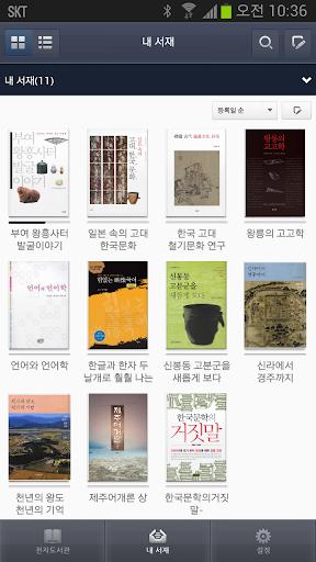 아카디피아 eBook - 학술도서를 읽는 선택