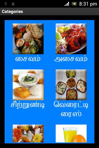 Latest Tamil Recipes