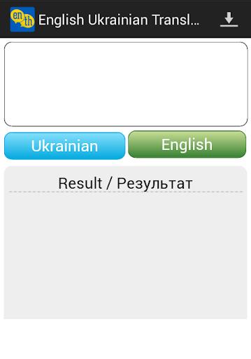 Ukrainian English Translator