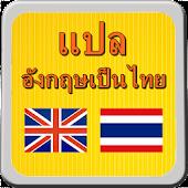 Translation English Thailand