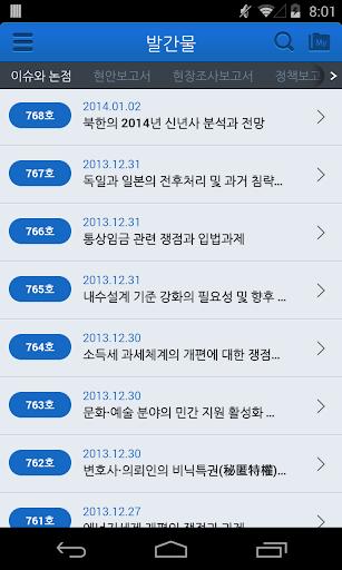 【免費商業App】국회입법조사처-APP點子