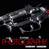 玩美攝影教學 - 槍械精品攝影篇