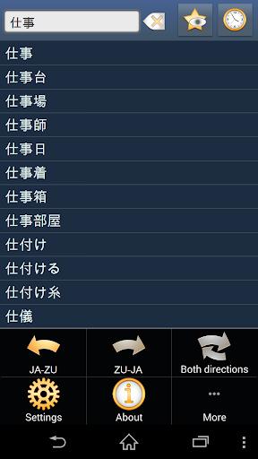 Japanese Zulu dictionary