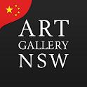 新南威尔士艺术博物馆指南: 中文 icon