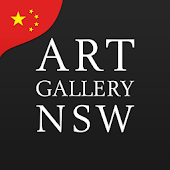 Art Gallery NSW Guide: Chinese