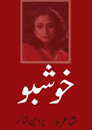 Khushbu By Parveen Shakir