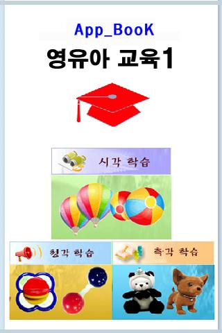 영유아교육1(app_book) - screenshot