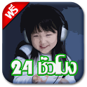 Thai Music Tube - Free Video icon
